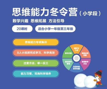 小问号寒假班课程介绍——思维能力冬令营(小学段)