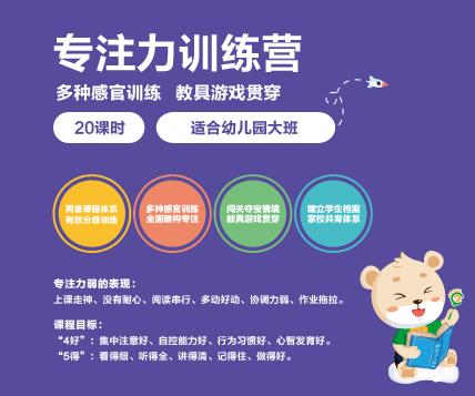 小问号寒假班课程介绍——专注力训练营