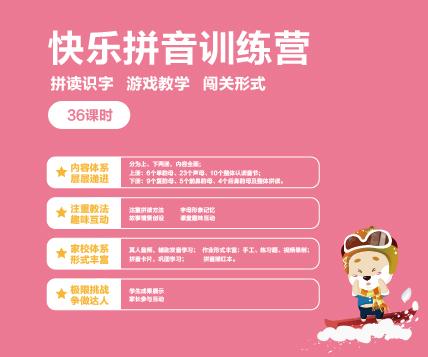 小问号寒假班课程介绍——快乐拼音训练营