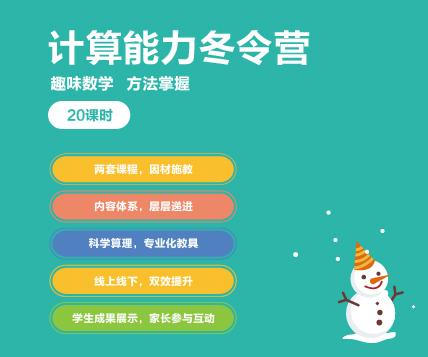 小问号寒假班课程介绍——计算能力冬令营