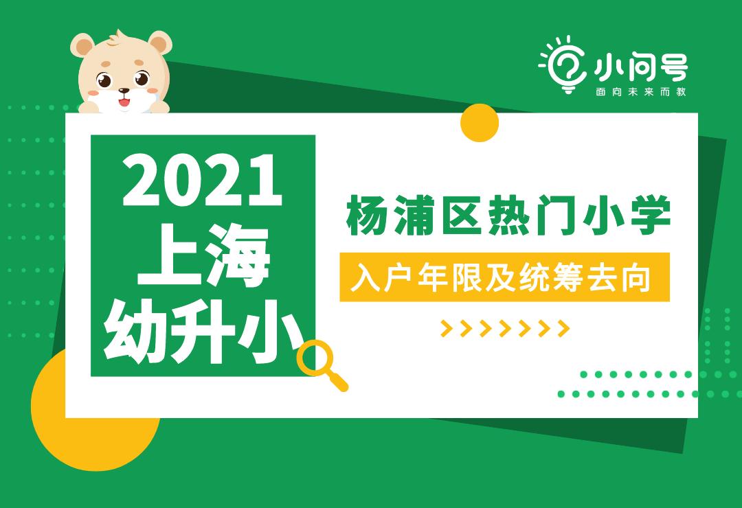 2021年上海幼升小,杨浦区热门小学入户及统筹去向参考