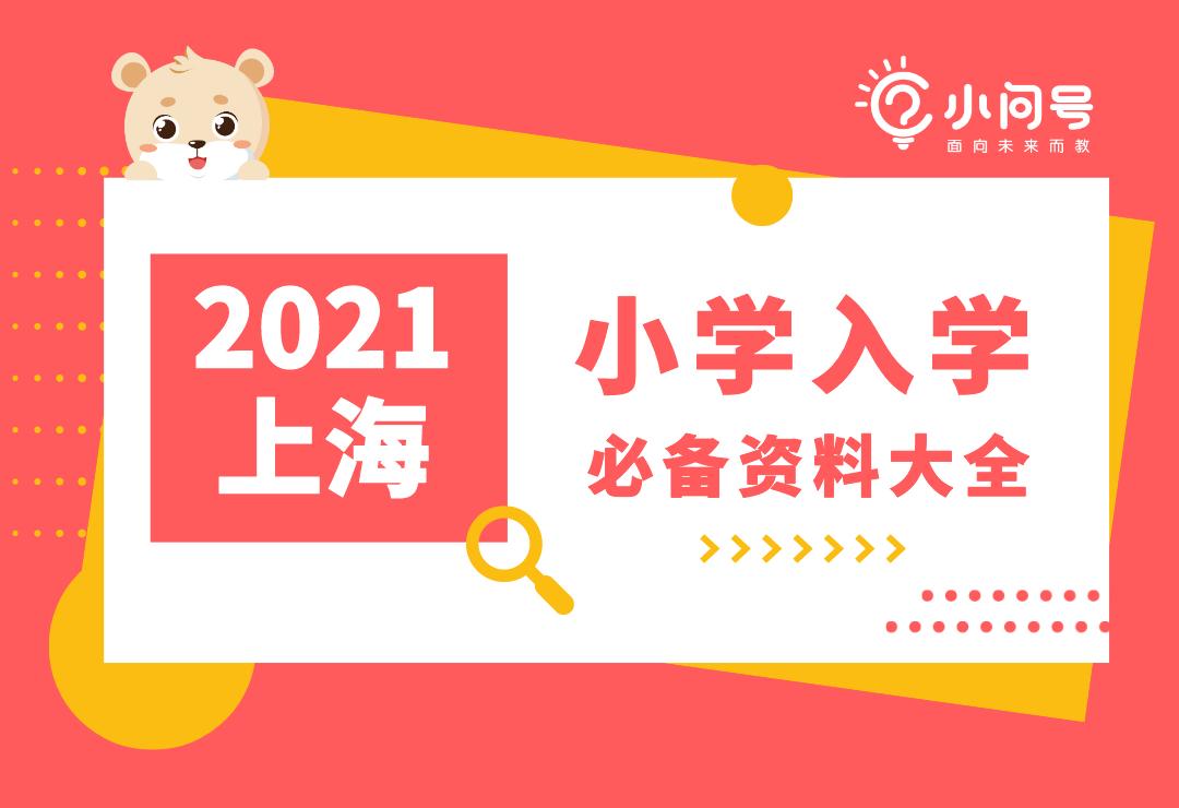 2021年上海小学入学必备资料大全