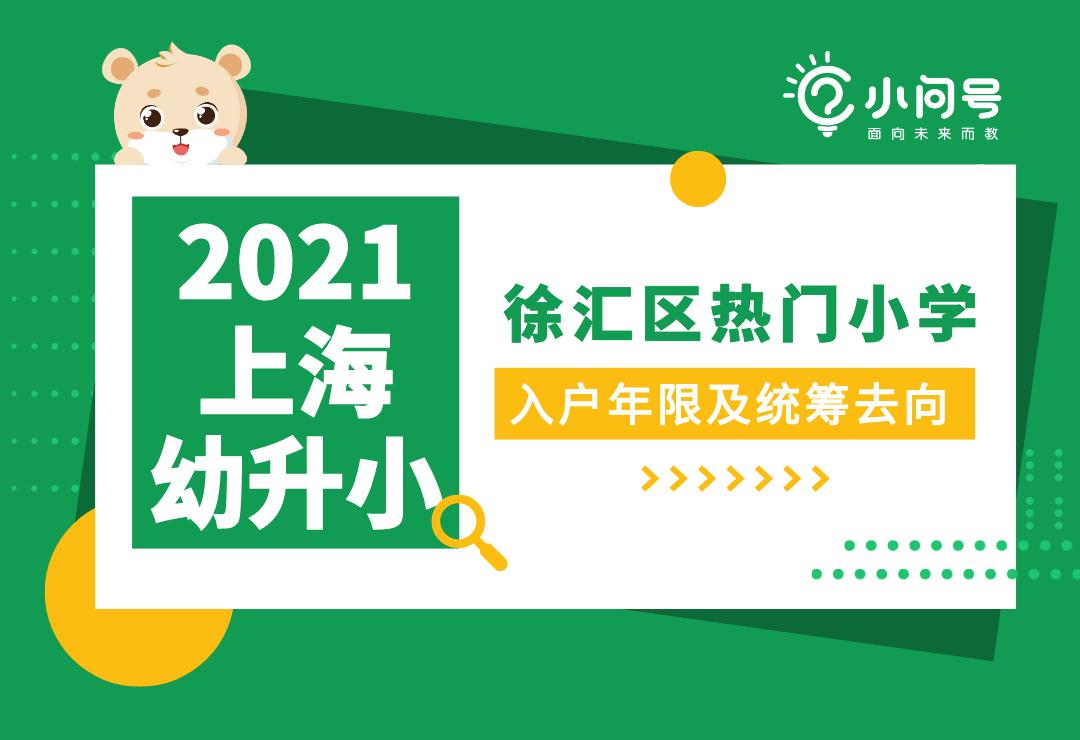 2021年上海幼升小-徐汇区热门小学入户及统筹去向参考